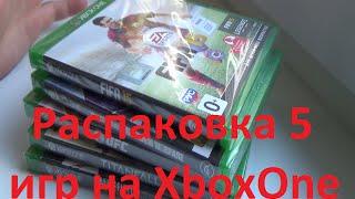 Распаковка 5 игр на XboxOne по 299р.