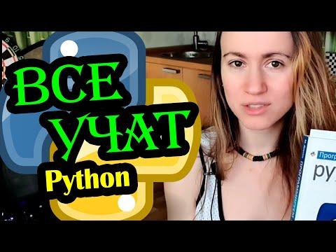 Почему программисты любят Python ●)
