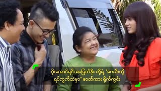 Movie Making: Moe Aung Yin & May Myat Noe