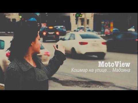 #MotoView 02. Ход дорожных работ на ул.Мадояна