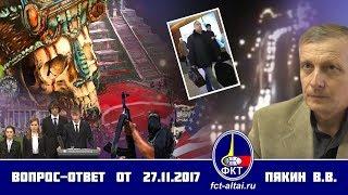 Вопрос-Ответ Валерий Пякин от 27 ноября 2017 г.