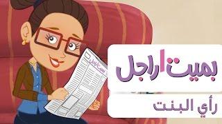 صبا مبارك للفتاة: لست بحاجةٍ لتدخلهم في حياتك.. أنت بـ 100 رجل!