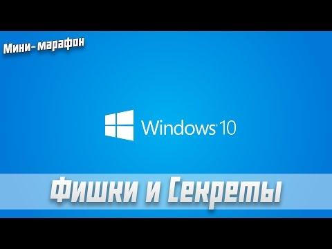 Windows 10 - Экран приветствия