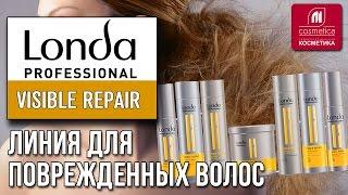 Londa Professional Visible Repair. Линия для поврежденных волос. Обзор косметики для волос(, 2017-01-02T13:30:00.000Z)