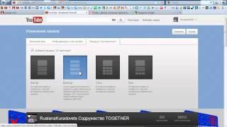 Как оформить по новому видео канал на YouTube(Розкрутка відео http://www.pumpyt.com/?r=10230 RIPPLN в тренде в 2013 году! (RUS) http://theripplesystem.com/ru/?nr=7146 (PT) ..., 2012-02-21T15:25:26.000Z)