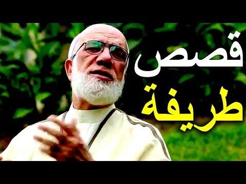 50 دقيقة من اجمل طرائف الشيخ عمر عبد الكافي واروع القصص thumbnail