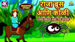 राजा ब्रूस आणि कोळी - King Bruce and The Spider | Marathi Goshti | Marathi Fairy Tales | Koo Koo TV