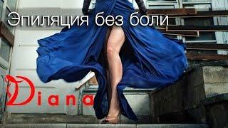 Эпиляция без боли!!! krasotatv Diana
