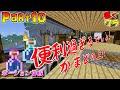 【阿吽の二人組み】ぼくたちのマインクラフト:Part10【Minecraft実況】