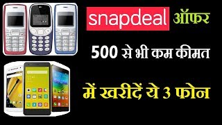 Snapdeal के इस ऑफर में 500 रुपये से भी कम कीमत में खरीदें ये 3 फोन, Amazon पर ये है खास