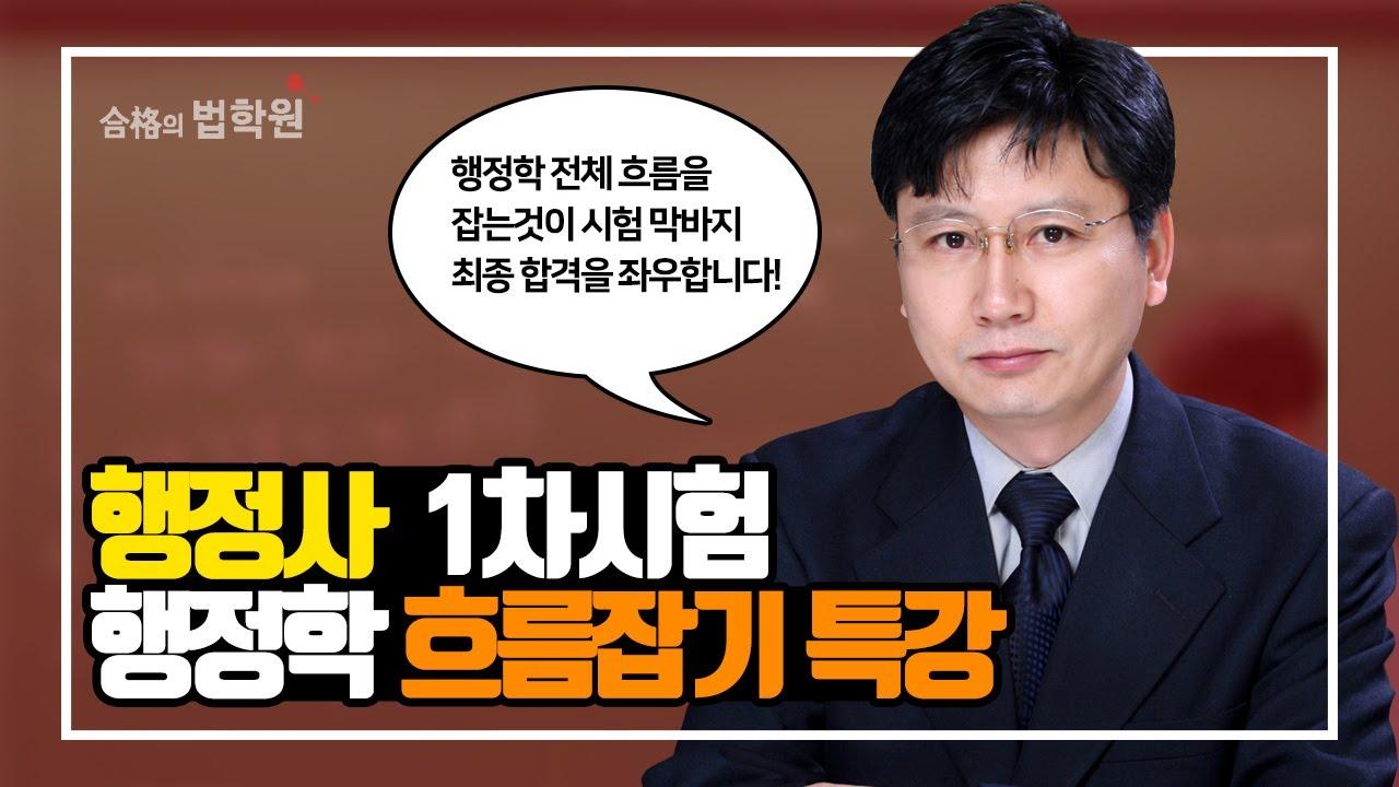 [행정사시험] 합격의 법학원 1차 행정학 흐름잡기 무료특강 오픈