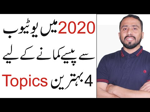 Top 4 Best Topics/Ideas For YouTube Channel In 2020