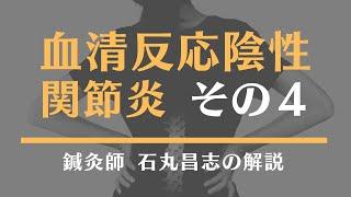 ④血清反応陰性関節炎について | 東洋医学専門 東京都町田市の鍼灸院