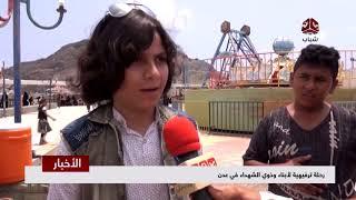 رحلة ترفيهية لأبناء وذوي الشهداء في عدن | تقرير ادهم فهد