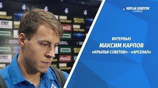 Максим Карпов: Идеально команда пока не сыграна, но мы стараемся