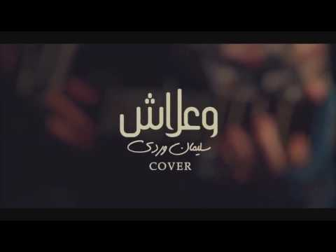 W 3lach Cover - اغنية وعلاش كوفر