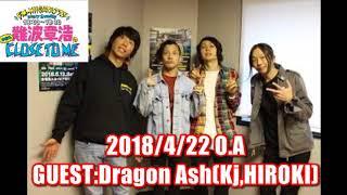 (2018/4/22)【難波章浩の今夜もCLOSE TO ME】ゲスト:Dragon Ash(Kj,HIR...