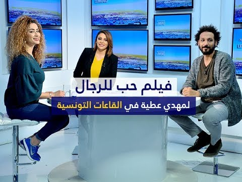 فيلم حب للرجال للمخرج مهدي عطية في القاعات التونسية