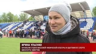 20 05 2019 Моя Удмуртия Инфоканал Новости спорта