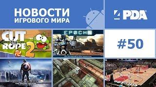 Новости игрового мира Android - выпуск 50 [Android игры]