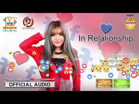 In Relationship - Ban Mony Leak [OFFICIAL AUDIO]