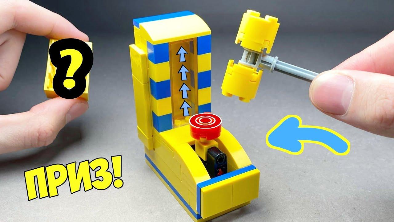 Лего игровые автоматы самоделки автоматы игровые по 10000 демо играть