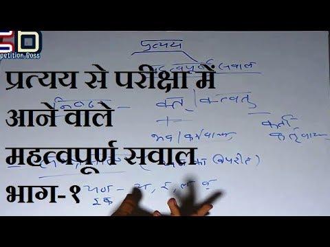 sanskrit grammar | pratya | प्रत्यय से परीक्षा में आने वाले महत्वपूर्ण सवाल भाग -1