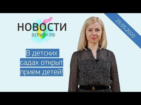 В детских садах открыт прием детей / Новости Верити