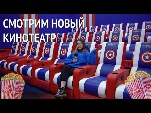 Кинотеатр ЕМЕЯН - первый обзор ;)