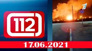 112. Қылмыс хроникасы. 17.06.2021 күнгі шығарылым