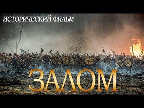 ИСТОРИЧЕСКИ ВЕРНЫЙ ФИЛЬМ! Исторический фильм 2019 ! «ЗАЛОС» Хорошие Фильмы 2019 HD /Кино 2019