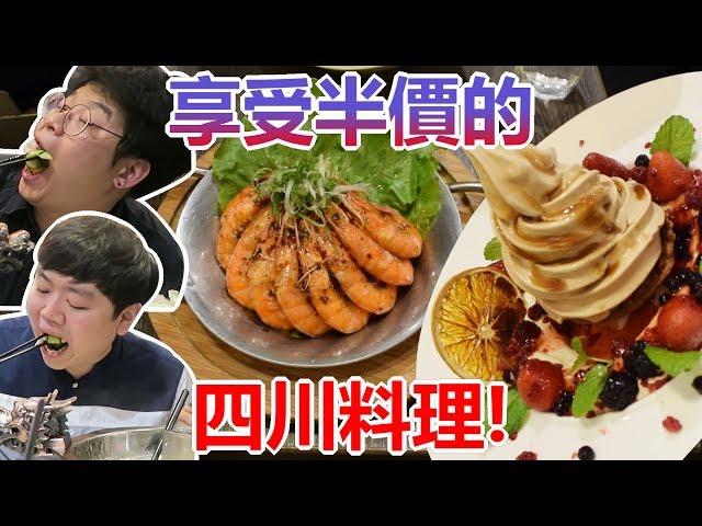 享受半價的四川料理!_韓國歐巴