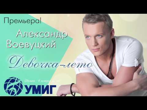 Александр Воевуцкий - Девочка лето (music video)