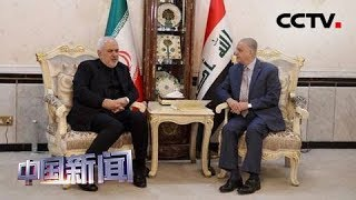 [中国新闻] 伊朗外长扎里夫访问伊拉克 两伊关系正在发生着微妙的变化   CCTV中文国际