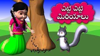 Chitti Chitti Miriyalu | Chitti Chilakamma Viel Mehr Telugu Rhymes für Kinder