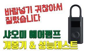 샤오미 에어펌프 - 개봉기 및 리뷰