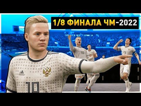 МИЛКИН ПРОТИВ ПОРТУГАЛИИ НА ЧМ-2022 - FIFA 19 КАРЬЕРА ЗА ИГРОКА #57