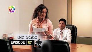 Kalu Araliya Episode 57  || කළු අරලිය   . . . | සතියේ දිනවල රාත්රී 10.00 ට ස්වර්ණවාහිනී බලන්න... Thumbnail