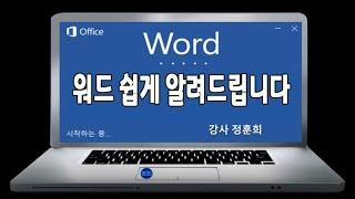워드 1시간이면 꼭 필요한 기능은 다 배울수 있습니다(Microsoft Word Training) screenshot 4