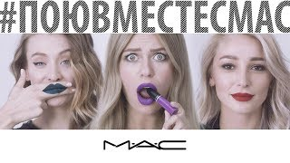 Ивлеева, Дакота и Миногарова поют в караоке вместе с M.A.C I #поювместесMAC I MONATIK - Кружит