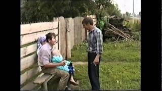 """Деревня УРГА 1997-98.Растеряев.""""комбайнёры""""""""Ромашки"""""""