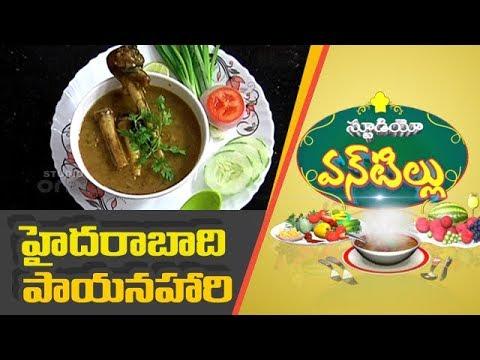 Hyderabadi Paya Nihari Recipe In Telugu | Meka Kalla Pulusu | Mutton Paya Soup - Studio One