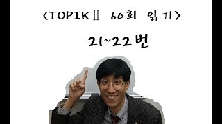 TOPIKⅡ 60회 읽기 21-22번
