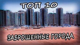 Топ 10 крупнейших заброшенных городов призраков по всему миру Заброшенные Места 2020
