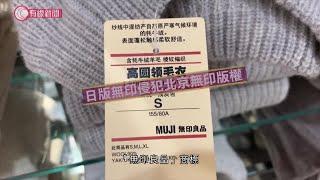 山寨貨又贏 正版反而侵權;中國法院裁定日本無印部分商品侵權 - 20191212 - 有線中國組 - 有線新聞 CABLE News