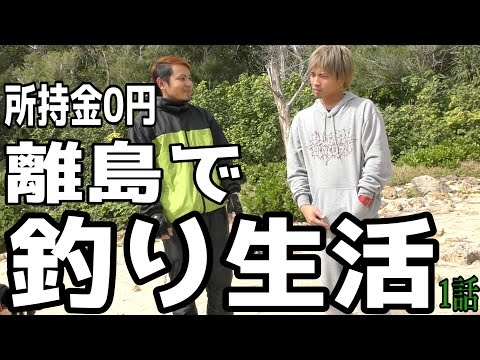所持金0円で釣り生活 1話 【津堅島編 サバイバル】