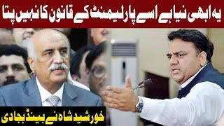 Fight Between Khursheed Shah and Fawad Chaudhry in National Assembly | 17 October | Express News