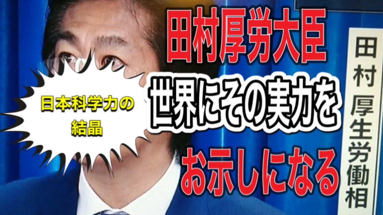 大臣 労働 田村 厚生