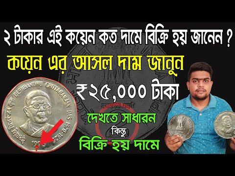 2 rupees old coin value | ২ টাকার এই ধরনের কয়েন এর মূল্য জানুন | Sale old coin | Som Antique