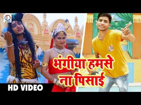 HD Video Song - भंगिया हमसे ना पिसाई - Dhirendra Yadav , Suman Singh - Bhojpuri Bol Bam Songs 2018